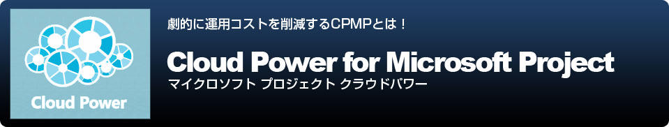 Cloud Power for Microsoft Project マイクロソフト プロジェクト クラウドパワー