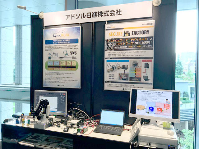 LynxSECURE、SECURE・FACTORYの展示