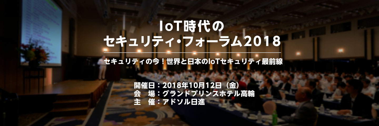 iot2018-001.png